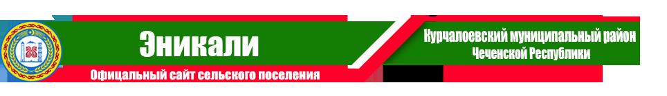 Эникали   Администрация Курчалоевского района ЧР